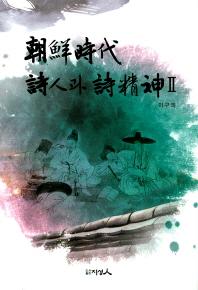 조선시대 시인과 정신. 2