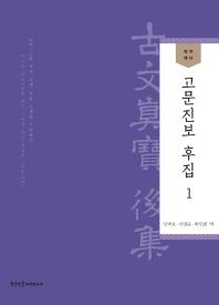 역주 고문진보 후집. 1