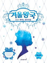 겨울왕국 OST 피아노 연주곡집: 초급편