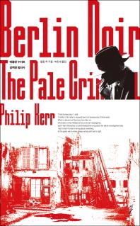 베를린 누아르. 2: 창백한 범죄자