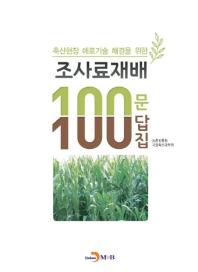 축산현장 애로기술 해결을 위한 조사료재배 100문 100답집