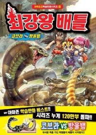 최강왕 배틀: 코브라 vs 방울뱀