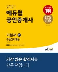 에듀윌 부동산학개론 기본서(공인중개사 1차)(2021)