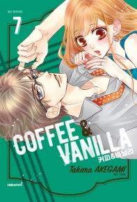 커피&바닐라. 7