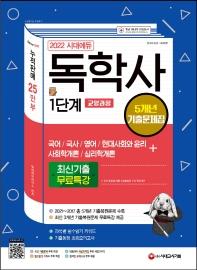 2022 시대에듀 독학사 1단계 교양과정 5개년 기출문제집+최신기출무료특강