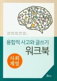 융합적 사고와 글쓰기 워크북: 사회계열