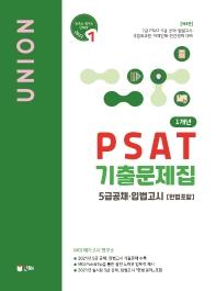 2022 Union PSAT 1개년 기출문제집: 5급공채 입법고시(헌법포함)