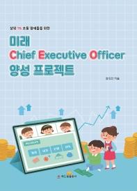 상위 1% 초등 영재들을 위한 미래 CEO 양성 프로젝트