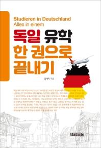 독일 유학 한 권으로 끝내기