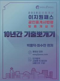이지원패스 공인중개사법령 및 중개실무 10년간 기출뽀개기(2018)