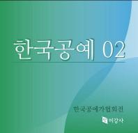 한국공예 02