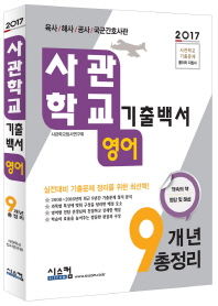 사관학교 기출백서 영어 9개년 총정리(2017)