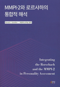 MMPI-2와 로르샤하의 통합적 해석