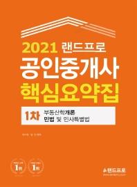 랜드프로 공인중개사 1차 핵심요약집(2021)