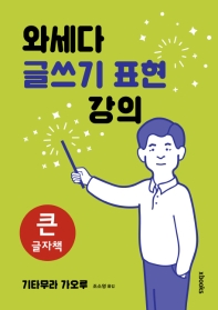 와세다 글쓰기 표현 강의: 큰글자책