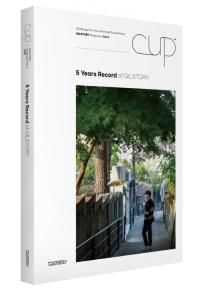 컵(CUP)(GILSTORY Magazine Vol. 0)