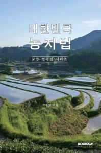 대한민국 농지법 : 교양 법령집 시리즈