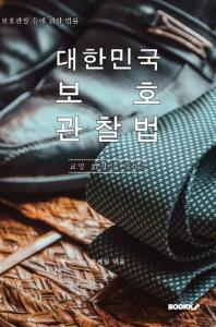 대한민국 보호관찰법(보호관찰 등에 관한 법률)  : 교양 법령집 시리즈
