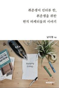 취준생이 인터뷰 한, 취준생을 위한 현직 마케터들의 이야기 (컬러판)