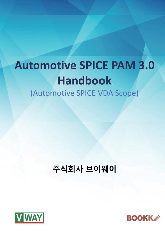 Automotive SPICE PAM 3.0 Handbook (컬러판)