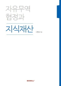 자유무역협정과 지식재산