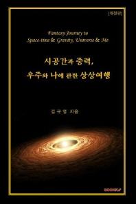 시공간과 중력, 우주와 나에 관한 상상여행(개정판)