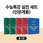 메가스터디 EBS 수능특강 실전세트(인문계용)