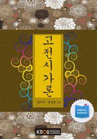 고전시가론(1학기, 워크북 포함)