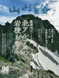 산과계곡 山と溪谷 2020.07