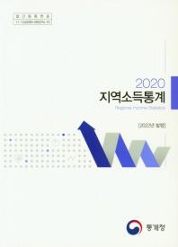 지역소득통계(2018)