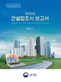 2018 기준 건설업 조사보고서