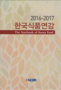 한국식품연감(2017-2018)(부록포함)