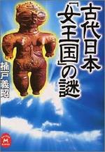 古代日本「女王國」の謎