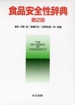 食品安全性辭典