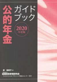 公的年金ガイドブック 2020年度版