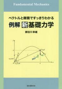 例解新基礎力學 ベクトルと微積ですっきりわかる