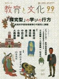 敎育と文化 季刊フォ-ラム 99(2020SPRING)