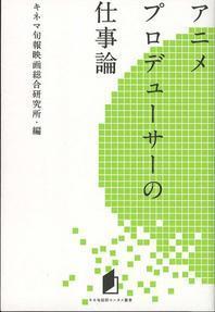 アニメプロデュ-サ-の仕事論