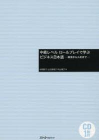 中級レベルロ-ルプレイで學ぶビジネス日本語 就活から入社まで