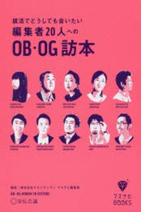 就活でどうしても會いたい編集者20人へのOB.OG訪本