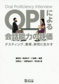 OPIによる會話能力の評價 テスティング,敎育,硏究に生かす
