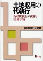 土地收用の代執行 行政代執行の法律と實施手續