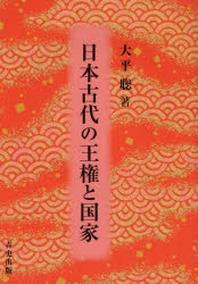 日本古代の王權と國家