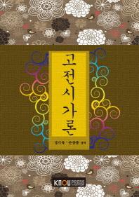 고전시가론(1학기, 워크북포함)