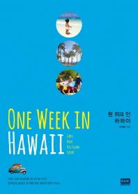 원 위크 인 하와이(One Week in Hawaii)