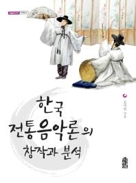 한국 전통음악론의 창작과 분석