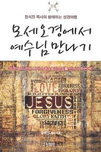 모세 오경에서 예수님 만나기
