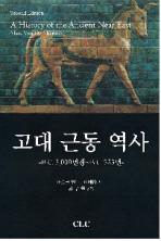 고대 근동 역사(마르크)