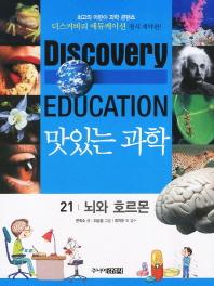 맛있는 과학. 21: 뇌와 호르몬