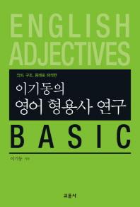 영어 형용사 연구 Basic